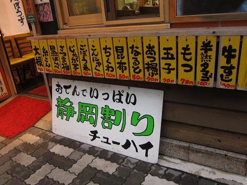静岡おでん