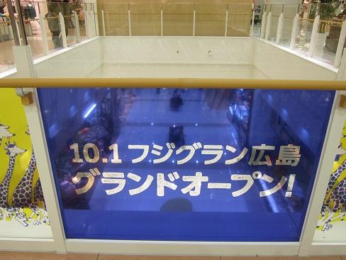 フジグラン広島