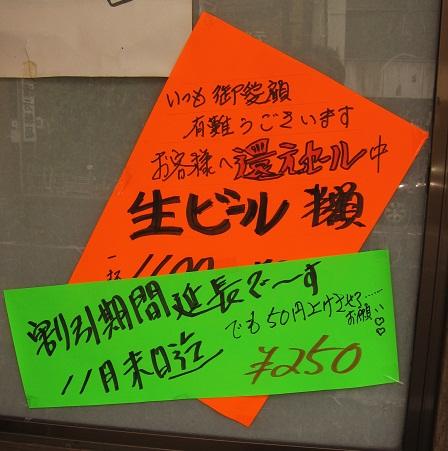 生ビール250円